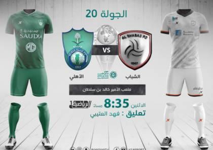 رابط مشاهدة مباراة الشباب ضد الأهلي بث مباشر في الدوري السعودي 2021