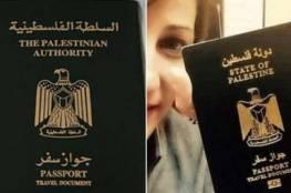 السلطة تسعى لتسجيل سكانها ومنحهم جوازات سفر دون الحاجة إلى تدوينهم في إسرائيل