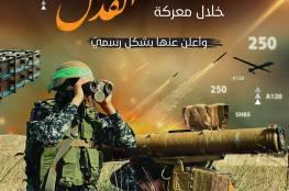 """شاهد: """"القسام"""" تنشر صورًا ومعلومات حول الأسلحة الجديدة التي أدخلتها للخدمة لأول مرة"""