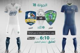 رابط مشاهدة مباراة الفتح والعين بث مباشر في الدوري السعودي 2021