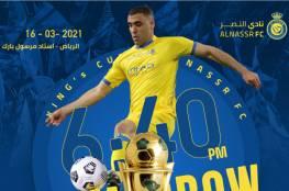 رابط مشاهدة مباراة النصر والعين بث مباشر في كأس خادم الحرمين 2021