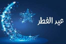 """""""الفلك الدولي"""" يكشف توقعاته لموعد عيد الفطر حول العالم"""