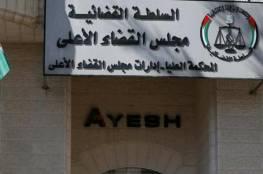 القضاء الأعلى ينفي ادعاء أحد المحامين بضياع مبلغ مالي من دائرة تنفيذ رام الله