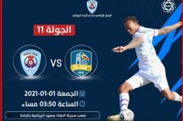 ملخص أهداف مباراة أبها والعين في الدوري السعودي 2021