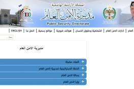 رابط التسجيل .. تقديم طلب في الأمن العام الأردني تجنيد 2021 مسلح وسائق