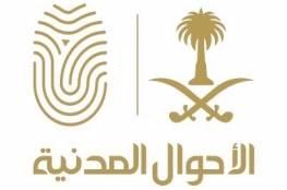 السعودية .. الأحوال المدنية تعلن رابط التقديم للوظائف الشاغرة للرجال والنساء