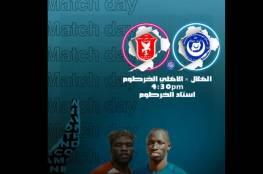 مشاهدة مباراة الهلال وأهلي الخرطوم بث مباشر في الدوري السوداني 2021