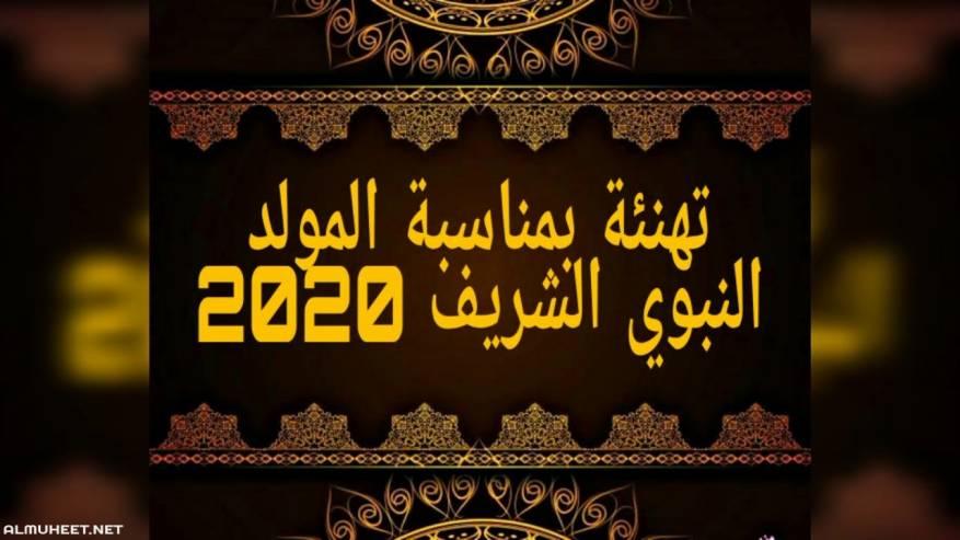 تهاني المولد النبوي الشريف 2020 (25)