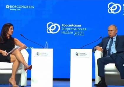 بوتين: أمامي امرأة جميلة تكرر السؤال وكأنها لم تسمع ماقلت