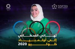 أول تعليق من السعودية تهاني القحطاني بعد خسارتها الساحقة أمام منافستها الإسرائيلية