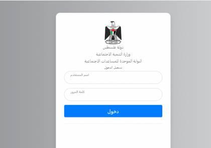 رابط فحص أسماء المستفيدين من شيكات الشؤون الاجتماعية شهر 12 ديسمبر 2020