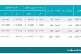 السعودية .. قياس يعلن مواعيد التسجيل في الاختبار التحصيلي 2021 - 1442