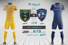 ملخص أهداف مباراة الهلال والتعاون في الدوري السعودي 2021