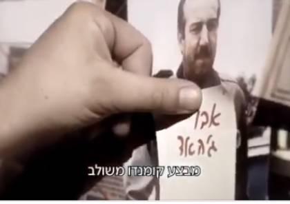 """الاحتلال : """"أبو جهاد ليس فقط شخص واحد""""و سفن وطائرات و آلاف العناصر شاركوا في اغتياله"""
