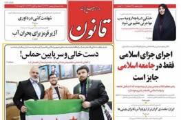 صحيفة إيرانية تهاجم حماس و تدعو لقطع العلاقات مع الحركة
