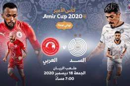 أهداف مباراة السد والعربي في نهائي كأس نجوم قطر 2020