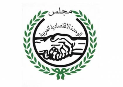 مجلس الوحدة الاقتصادية العربية يؤكد وقوفه إلى جانب شعبنا