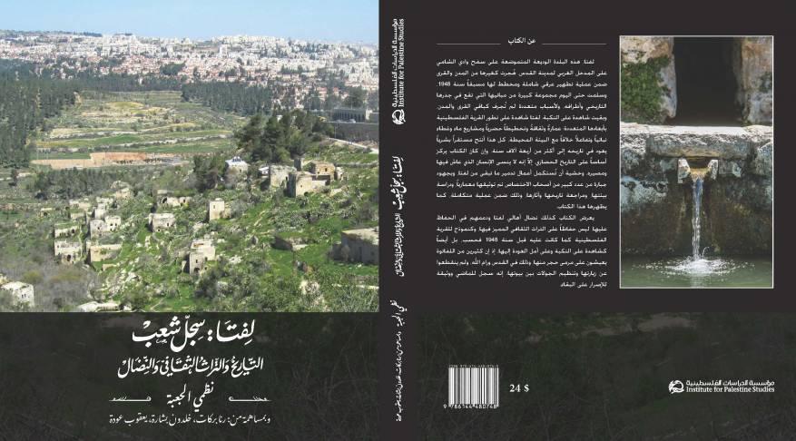 لفتا - غلاف كامل للكتاب