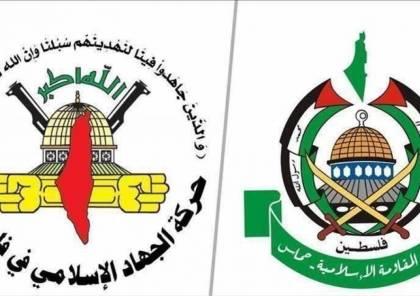 صحيفة إسرائيلية: حماس والجهاد تتعاونان بالضفة في العمل المسلح