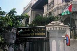 اعلان هام من سفارتنا بالقاهرة بشأن منح درجة الدكتوراة