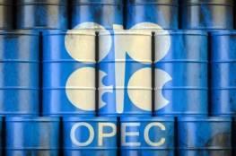 أوبك تخفض مجددا توقعاتها للطلب العالمي على النفط في 2021