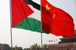 انطلاق اعمال اللجنة الفلسطينية الصينية المشتركة