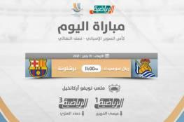 """رابط مشاهدة مباراة برشلونة وريال سوسيداد بث مباشر """"قناة السعودية الرياضية"""""""