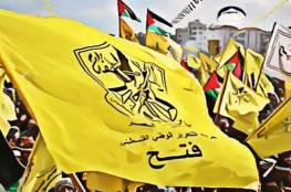 """ردا على تصريحاتها: """"فتح"""" تؤكد عدم جدية """"حماس"""" بإنهاء الانقسام وتطالبها بعدم تغليب مصالحها الحزبية"""