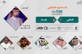مشاهدة مباراة الأهلي ضد ضمك بث مباشر في الدوري السعودي 2021