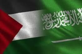 السعودية تجدد دعمها للجهود الرامية إلى حل عادل للقضية الفلسطينية