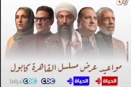 مواعيد عرض مسلسل القاهرة كابول والقنوات الناقلة في رمضان 2021