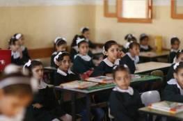 """التعليم بغزة تصدر توضيحاً بخصوص إجازة """"الفترة الاستدراكية"""""""