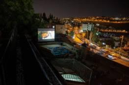 """""""الديمقراطية"""" تدعو لمقاطعة مركز """"بيلي"""" التابع لصندوق القدس الإسرائيلي"""