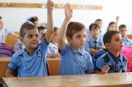 """عمان: انطلاق العام الدراسي الجديد في مدارس """"الأونروا"""" وفق تعليمات صحية صارمة"""