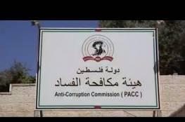 """""""مكافحة الفساد"""" تطلق دراسة """"تدابير النزاهة والحوكمة في سلطة الأراضي الفلسطينية"""""""