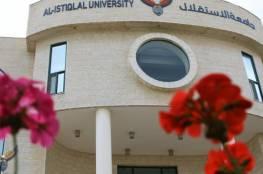 جامعة الاستقلال بأريحا ترد على اتهامات بنقل الموقوفين بقتل نزار بنات إليها