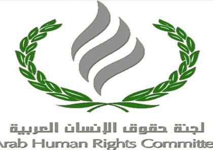 لجنة حقوق الإنسان العربية تستعرض آفاق عملها وأبو غزالة تؤكد ضرورة توثيق انتهاكات الاحتلال في فلسطين