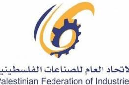 الاتحاد العام للصناعات يعلن فتح باب التسجيل لمشروع مبدعات من أجل الصناعة