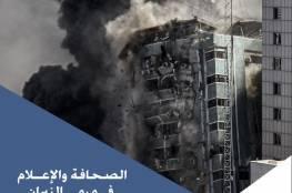 الميزان يصدر تقريرا بعنوان: الصحافة والإعلام في مرمى النيران
