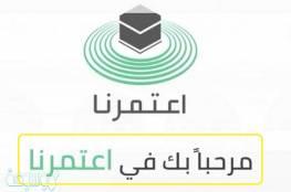 """السعودية... عطل عام في تطبيق """"اعتمرنا"""" ووزارة الحج تعلق"""