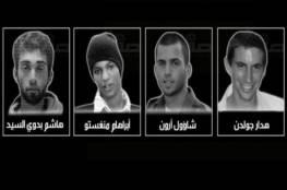 """أول تعليق من حماس على تصريحات نتنياهو بشأن الجنود الاسرى: """"الكرة الآن في ملعبكم"""""""