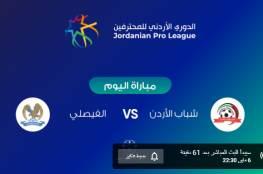 مشاهدة مباراة الفيصلي وشباب الأردن بث مباشر اليوم