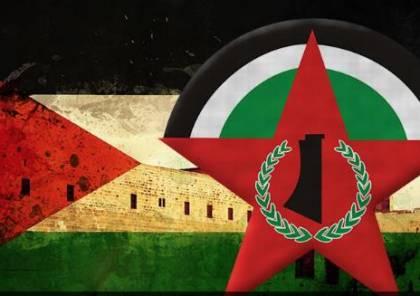 الديمقراطية تطالب اللجنة التنفيذية بالكشف عن مصير لجنة وقف العمل بالإتفاقات مع الاحتلال