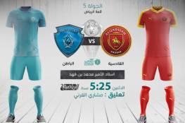 ملخص أهداف مباراة الباطن والقادسية اليوم في الدوري السعودي