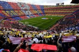 """برشلونة يودّع ملعب """"كامب نو"""" لمدة عام"""