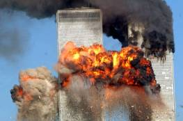 بعد 20 عاما.. كشف الوثائق السرية لأحداث 11 سبتمبر