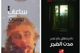 """روائيان فلسطينيان يفوزان بجائزة """"كتارا"""" للرواية العربية عن فئة الروايات المنشورة"""