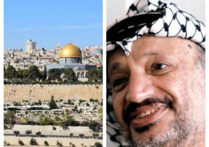 محكمة إسرائيلية تحجز على قطعة أرض باسم الرئيس ياسر عرفات