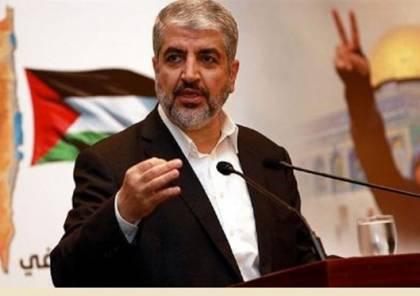 مشعل: موقف الرئيس من صفقة القرن ممتاز.. لكن عليه ان ينهي العقوبات على غزة