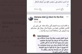 محاكمة ندى محمود تتصدر وسائل التواصل .. ماذا فعلت ؟